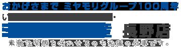 ミヤモリ不動産 長野店